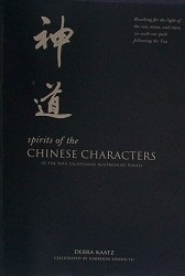 spirit of chinese characters